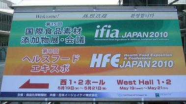 ifia JAPAN / HFE JAPAN 2010