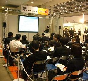 ifia / HFE JAPAN 2010アークレイプレゼンテーション