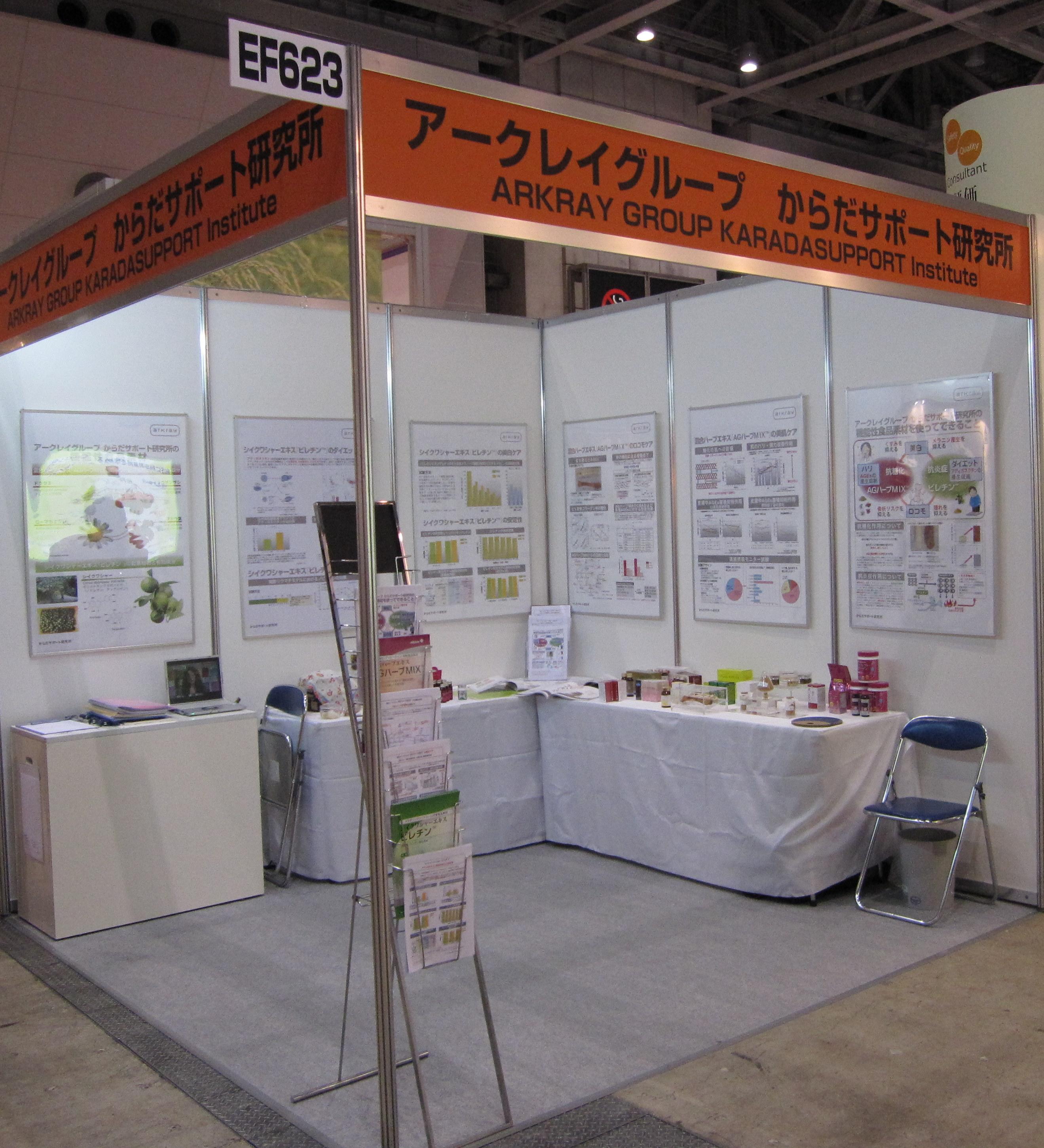 ifia/HFE JAPAN2011 アークレイ