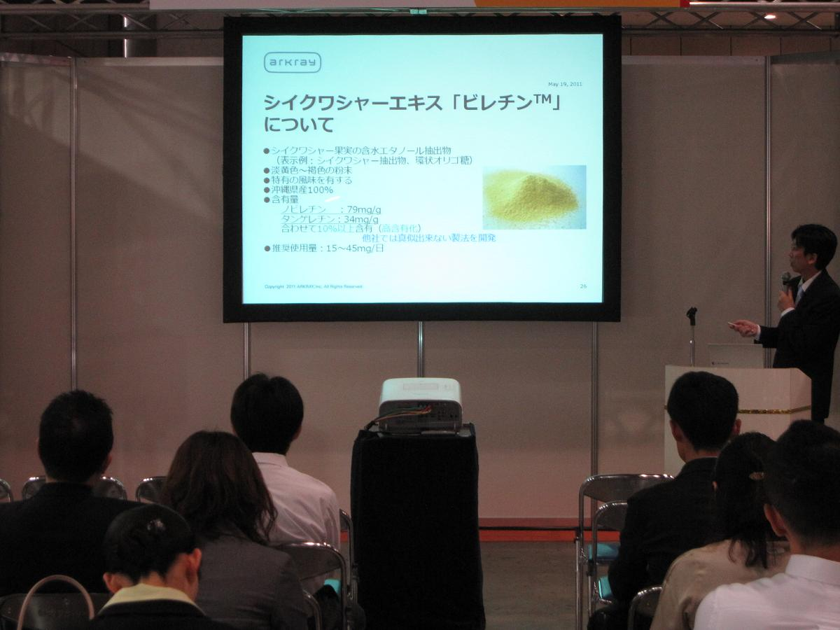 ifia / HFE JAPAN 2011アークレイプレゼンテーション