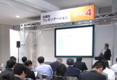 ifia / HFE JAPAN 2012アークレイプレゼンテーション